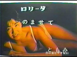 【無修正】90年代の美少女といった感じでしょうか。清純そうな顔にポニーテールが良く似合います。